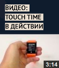 Phosphor Touch Time